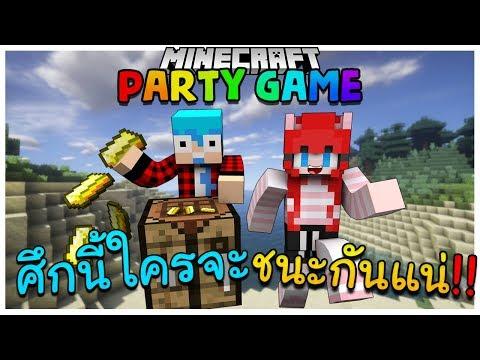 Minecraft Partygame คนจะชนะตองใชสมองเลน Ftkncrazy - roblox creeper chaos 2 #U0e08#U0e33#U0e25#U0e2d#U0e07#U0e01#U0e32#U0e23#U0e40#U0e1b#U0e19 creeper awww man
