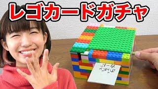 【LEGO】レゴでカードガチャ作ってみた!How To Make LEGO Card Machine