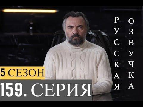 Мафия не может править миром 159 серия РУССКАЯ ОЗВУЧКА