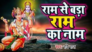 राम से बड़ा राम का नाम | Ram Se Bada Ram Ka Naam | Hanuman and Ram  Bhajan | Ravi Raj | Full Video