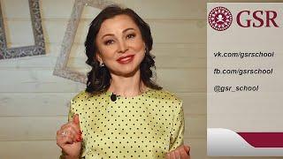 Тренер ГСР онлайн школы АЛИАКБЕРОВА ЛИЛИЯ о себе о GSR