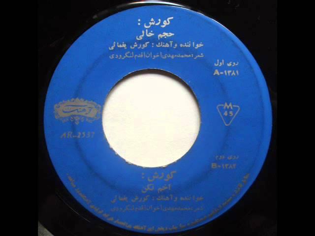 kourosh-yaghmaei-hadjme-kali-iranian-magic-psych-folk-diggingthemind
