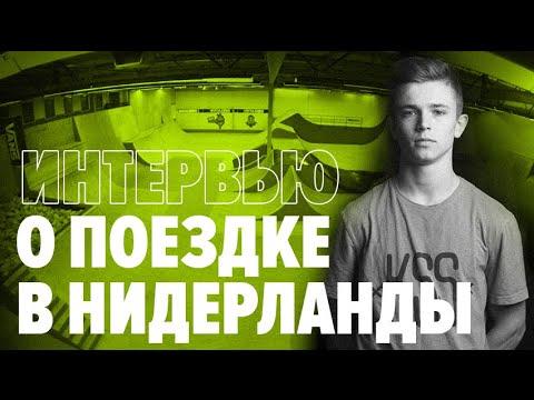 Дима Фазолов о квалификации на чемпионате Европы 2019 ISA | KICKSCOOTERSHOP