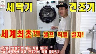 세탁기와 건조기 직렬 설치…