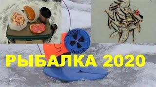 ЗИМНЯЯ РЫБАЛКА 2020.ЗАКОРМИЛ ЛУНКИ И КЛЁВ ПОШЁЛ.ПЛАНЫ  НА СЕЗОН 2020.