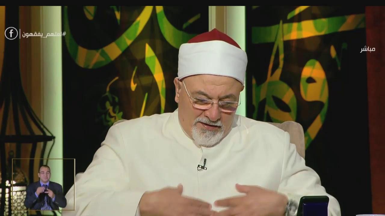 لعلهم يفقهون - الشيخ رمضان عبد الرازق يوضح حكم الحظاظة والتولة والتميمة