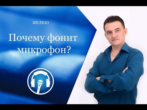 Обратная связь микрофона и как с этим бороться?