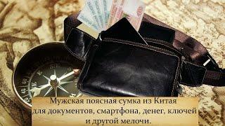 Мужская поясная сумка из Китая для документов, смартфона, денег, ключей и другой мелочи.(, 2017-01-16T17:55:14.000Z)