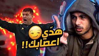 فيفا 21 - وش فيه ذا معرق كذا ! 😠 | FIFA 21