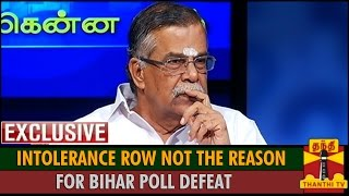 Exclusive : Intolerance Row not the Reason for Bihar Poll Defeat : Ila. Ganesan - Thanthi TV
