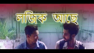 Logic ace  | New Bangla Funny Video | New Video 2018 | Abir Rona LTD. | bangla fun