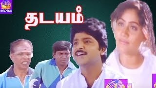Lady Super Star Vijayashanthi In- Thadayam,Ramki,Vadivelu,Mega Hit Tamil Action  H D Full Movie