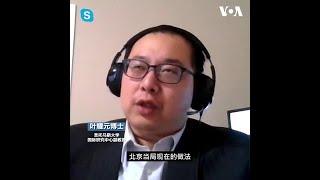 """叶耀元: """"趁你病,要你命""""  中国趁西方疫情大流行之机扩张实力"""