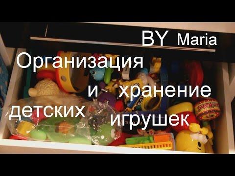 Видеозапись Организация и хранение детских игрушек. Порядок в доме/ BY Maria