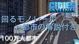 Cities: Skylines 100万人都市 回るモノレール + 都市の解説付き