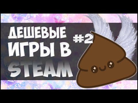 Дешевые игры в steam #2
