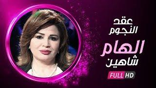 برنامج عُقد النجوم - حلقة الفنانة الهام شاهين Elham Shaheen تكشف عن كل الاسرار في حياتها الشخصية