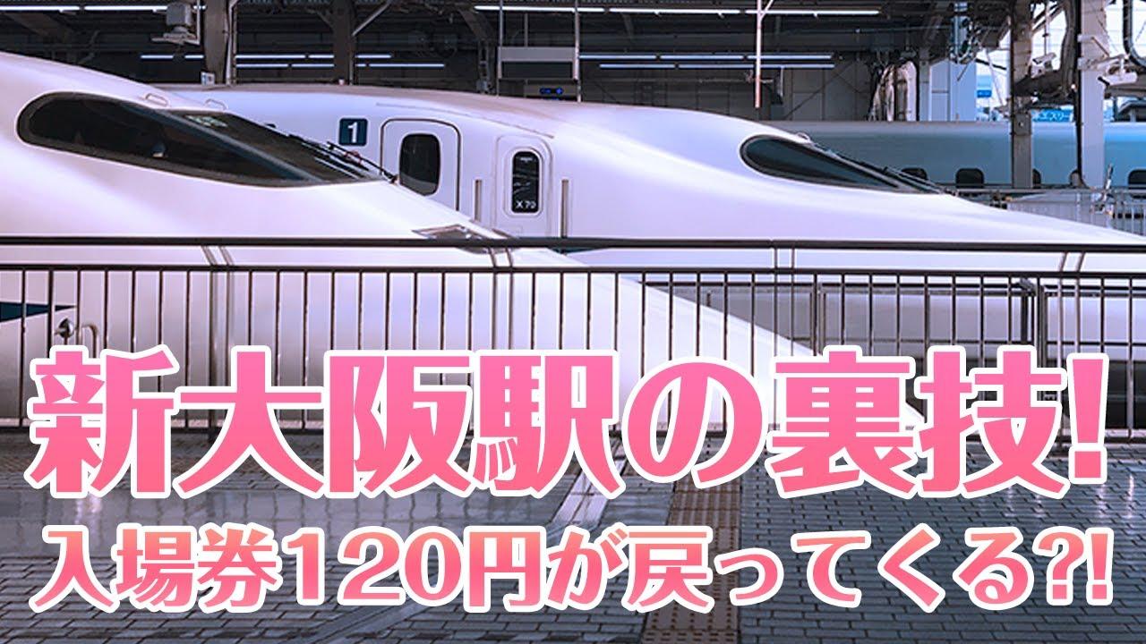 優れた畫像食品: 愛されし者 新大阪 新幹線 入場券