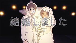 柴田聡子 - 結婚しました