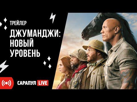 """Фильм """"Джуманджи: Новый уровень"""" (2019) - Трейлер"""