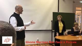 Открытая лекция Мастера Ван Лина в Мурманской научной библиотеке