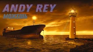 Download Andy Rey  - Можешь Mp3 and Videos