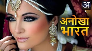 70 amazing facts from india भारत के बारे में 70 आश्चर्यजनक तथ्य