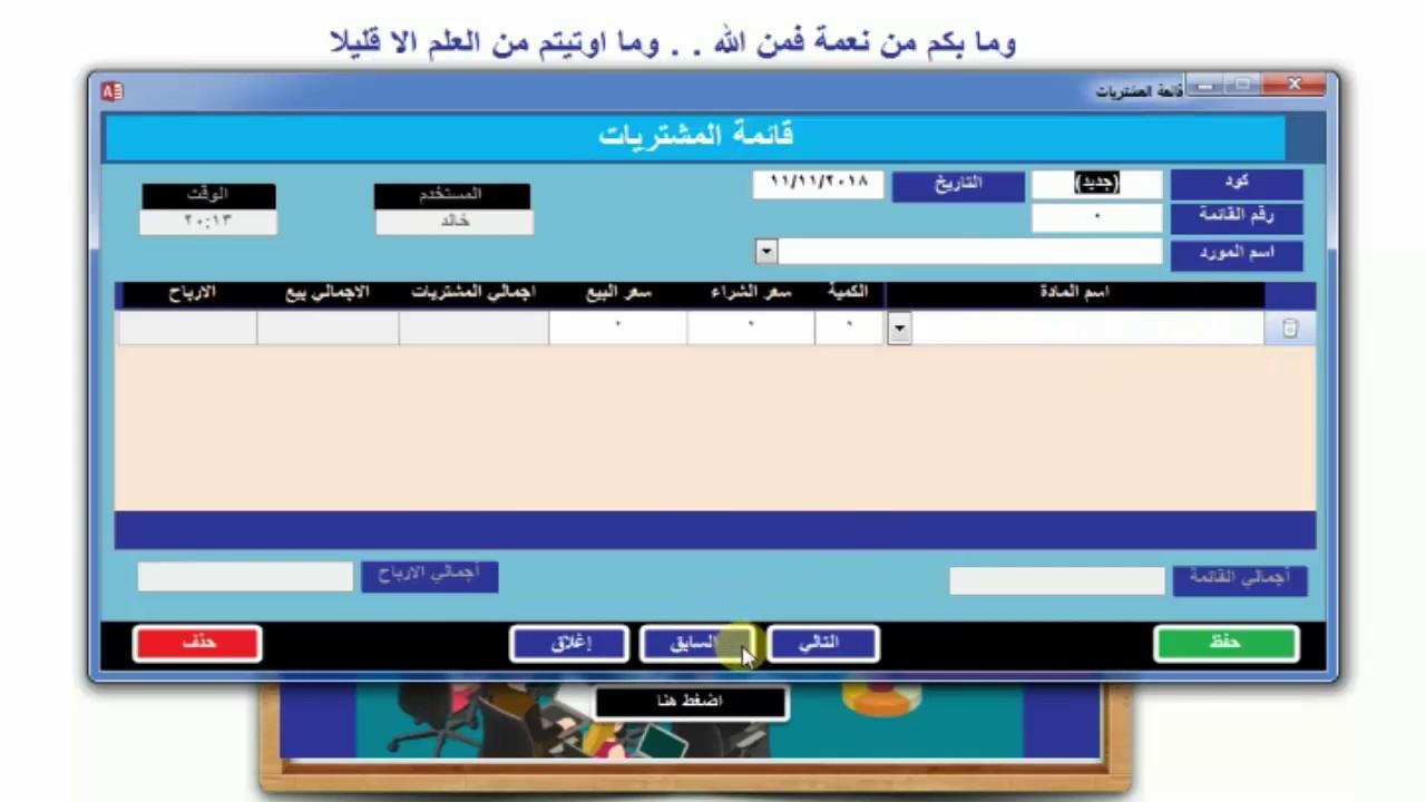تحميل برنامج محاسبة للمدارس مجاني