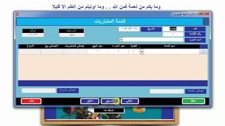 تحميل برنامج مبيعات ومشتريات مجانى بالكامل ومفتوح المصدر برنامج المحاسب المختصر screenshot 2