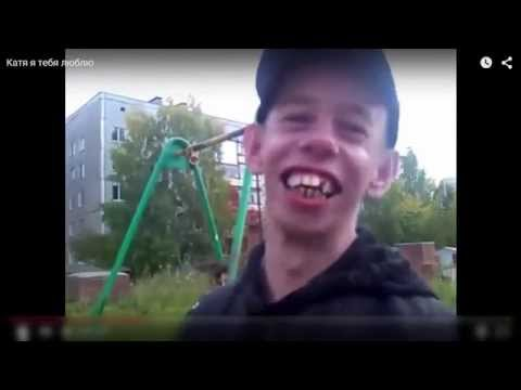 хаха Угарное видео Люби меня нежно :D Прикол