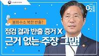 [산소통_O2브리핑] 불화수소 북한 반출? 점검 끝! 근거 없는 주장!
