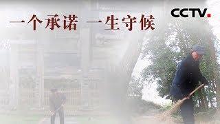[中华优秀传统文化]一生守候的承诺| CCTV中文国际
