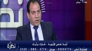 وكيل نقابة الصيادلة يطالب بفرض ضوابط على سوق الأدوية الموازي في مصر