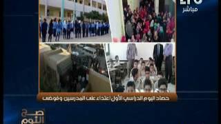 «حمار» مكان علم مصر بأحدى المدارس في أول أيام الدراسة