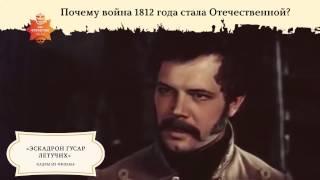 Почему война 1812 года стала Отечественной?