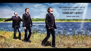 CD Слава Богу за Всё(, 2017-04-13T20:05:37.000Z)