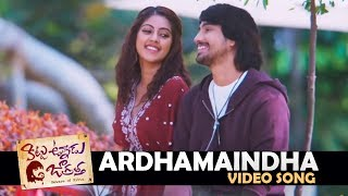 Ardhamaindha Full Video Song | Kittu Unnadu Jagratha | Raj Tarun, Anu Emmanuel
