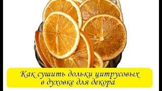 Как сушить апельсины  в духовке: дольки цитрусовых фруктов для декора/ Сама Я mk