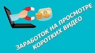 видео Заработок На Просмотре Коротких Видео От 1500 Рублей В День И Выше Видео