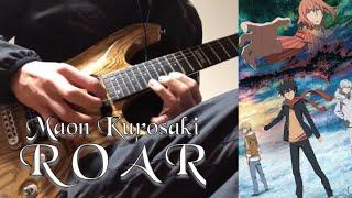 【とある魔術の禁書目録 三期 新OP】黒崎真音 / ROAR (Guitar Cover)【To Aru Majutsu no Index ?】