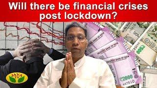 Will there be financial crises post lockdown? | Ft.Vasudevan | Corona | Jaya Tv