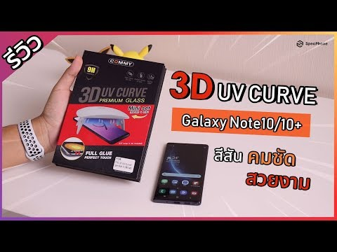 รีวิว Commy 3D UV Curve กระจกกาวเต็มสำหรับ Galaxy Note 10 | Note 10  ติดแน่น ทนทาน งานดี - วันที่ 08 Nov 2019