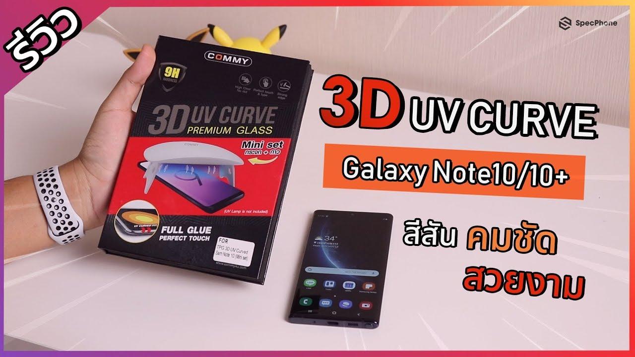 รีวิว Commy 3D UV Curve กระจกกาวเต็มสำหรับ Galaxy Note 10 | Note 10+ ติดแน่น ทนทาน งานดี