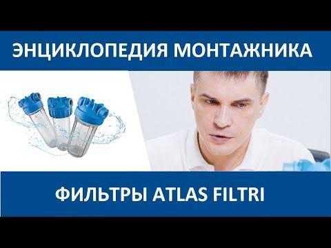 Фильтры Atlas Filtri для очистки воды (часть 1). Энциклопедия монтажника 10