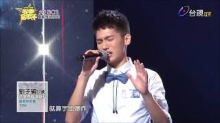20150719《SUPER STAR 我要當歌手 》Tank-給我你的愛 (演唱:劉子碩 合音:蔡旻佑&陶大瞱)