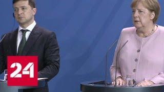 Смотреть видео Во время встречи с Зеленским Меркель начало трясти - Россия 24 онлайн