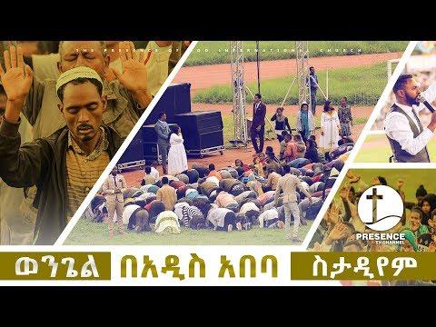 PRESENCE TV CHANNEL   የአዳዲስ ነፍሳት ጥሪ በአዲስ አበባ ስታዲየም   NEW SOULS    PROPHET SURAPHEL DEMISSIE thumbnail