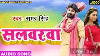 समर सिंह का एक और सुपरहिट गाना ||Samar Singh New Song 2018 ||Salwarwa||Far dehals salwar Samar singh