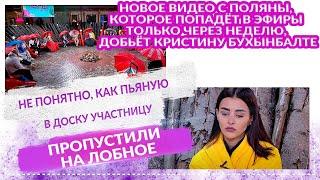 ДОМ 2 Свежие НОВОСТИ 2 октября 2021 Новое видео с Поляны добьёт Кристину Бухынбалте