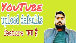 What Is Upload Defaults On Youtube Channel || How To Create Default Uploads Setting On Youtube Hindi